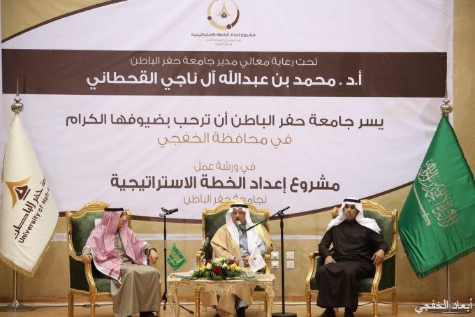 جامعة حفرالباطن تنفذ ورشة عمل خطتها الإستراتيجية بالخفجي