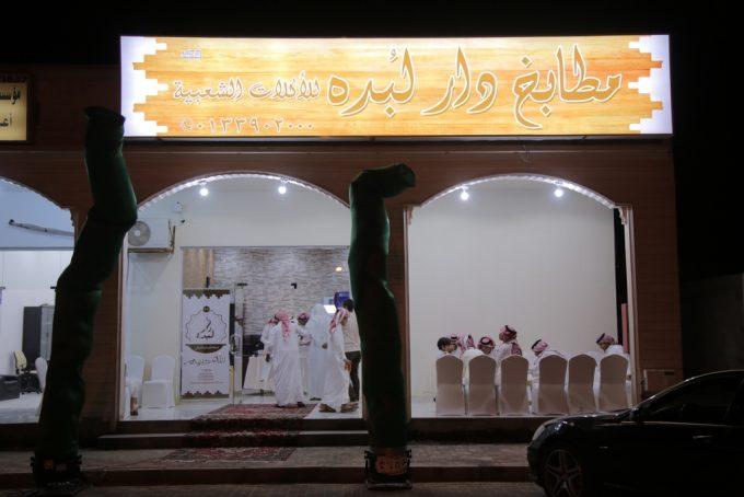 تم افتتاح مطبخ «دار لبده» أصالة المذاق الحائلي متخصصون بالأكلات الشعبية