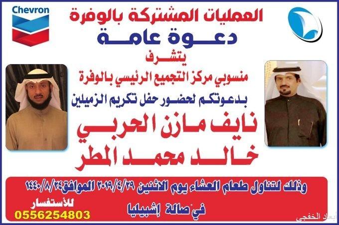 عمليات الوفرة تدعوكم لحضور حفل تكريم الزميلين نايف الحربي وخالد المطر