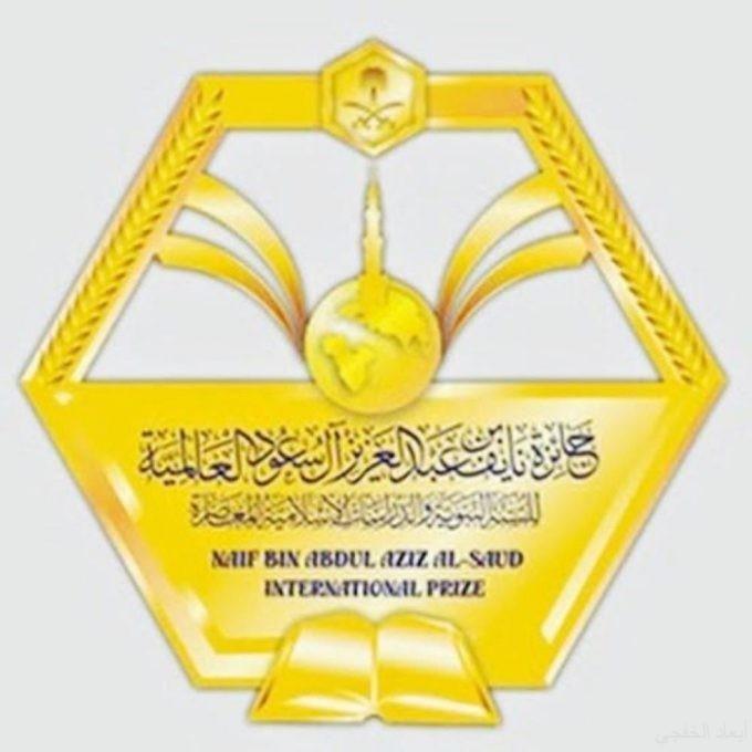 بالواعر الأول على مستوى المملكة بجائزة الأمير نايف لحفظ السنة النبوية