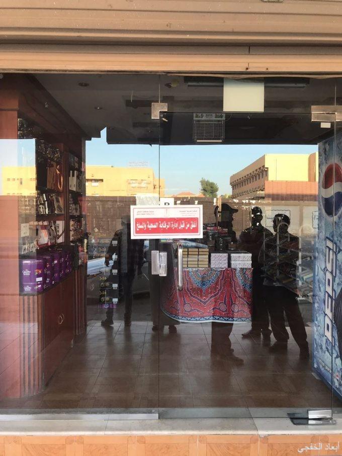 بلدية الخفجي تغلق 7 محلات خلال أسبوع ضمن حملة غذاؤكم أمانة