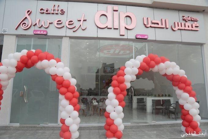 افتتاح كافية «Sweet Dip» في الخفجي للعائلات والأفراد