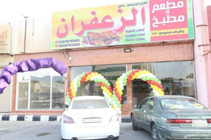 مطعم ومطبخ «الزعفران» متخصصون بالأكلات الشعبية بنكهة البهارات الحائلية