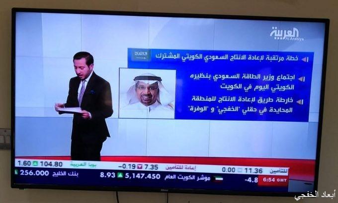 إجتماع سعودي كويتي لإعادة إنتاج النفط في الخفجي والوفرة