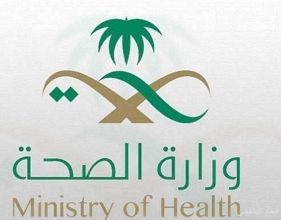 «الصحة» تستعد لاستقبال الأبحاث المشاركة في جائزة الصحة للريادة البحثية