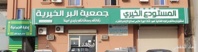 جمعية البر بالخفجي تعقب على مقال الشرافي «هياط خيري»