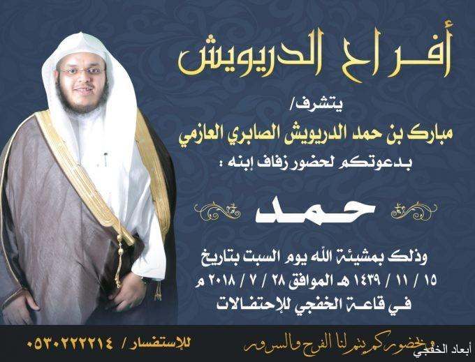 """مبارك الدريويش العازمي يدعوكم لحفل زواج نجله """" حمد """""""