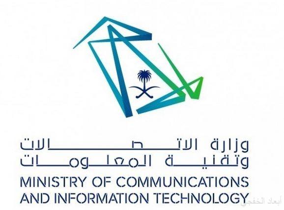 وزارة الاتصالات تطلق مبادرة عطاء للتطوع الرقمي