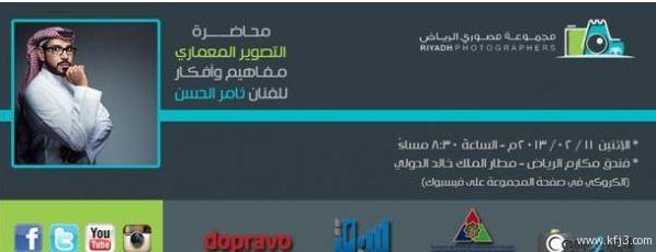 """مصورو الرياض يعقدون ثاني فعالياتهم عن """"التصوير المعماري"""""""