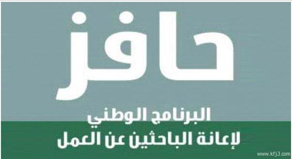 """""""حافز"""" لا يعترف بدبلوم نظم المعلومات من جامعة الملك خالد"""