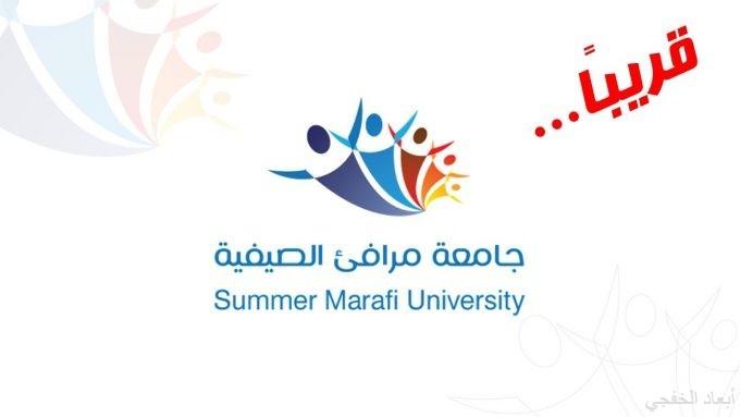 جامعة مرافئ الصيفية.. ترفيهية تعليمية للفتيات بالخفجي