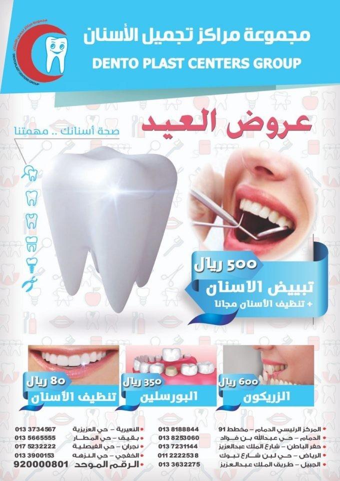 عروض الصيف مستمرة لفترة محدودة في فرع مركز تجميل الأسنان الطبي بالخفجي