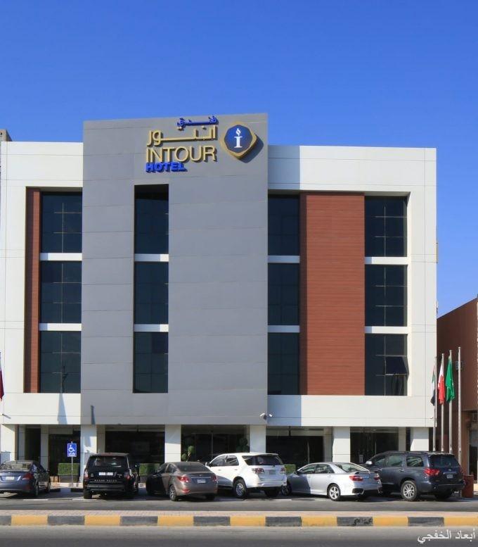 ضيوف منتدى الإستثمار يختارون فندق انتور الخفجي