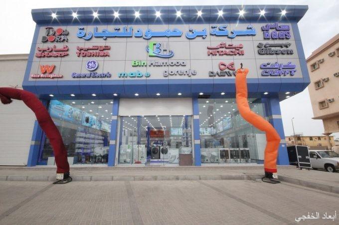 افتتاح فرع شركة بن حمود للأجهزة الكهربائية والإلكترونية بالخفجي