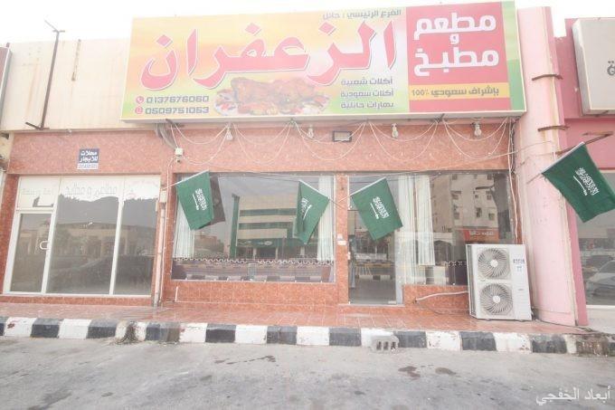 مطعم ومطبخ «الزعفران» متخصصون بالأكلات الشعبية بنكهة البهارات الحائلية وجلسة Vip