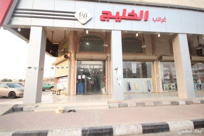 مركز غرائب الخليج للملابس الجاهزة يعلن عن تخفيضات تصل إلى 50%