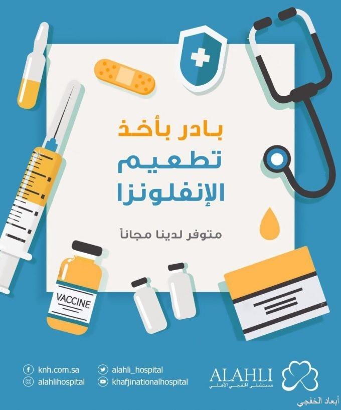 بدء استقبال تطعيم الأنفلوزا مجاناً ولمدة 4 أيام بمستشفى الخفجي الأهلي