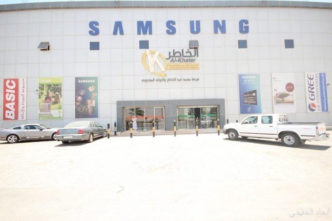 عروض وتخفيضات للتكييف والأجهزة الإلكترونية لدى شركة محمد عيد الخاطر وإخوانه بالخفجي