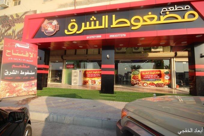 يقدم مطعم «مضغوط الشرق» الإفطار و الغداء والعشاء بعده قوائم متفاوته الاسعار