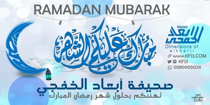 «أبعاد الخفجي» تهديكم بطاقة تهنئة بمناسبة حلول شهر رمضان المبارك