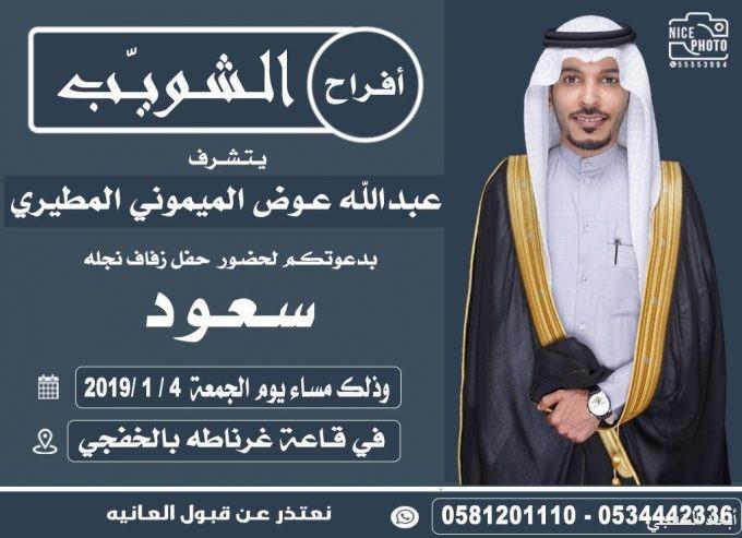 عبدالله عوض المطيري يدعوكم لحضور زفاف نجله «سعود»