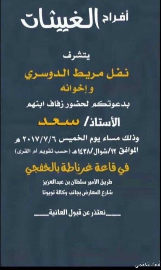 دعوة لحفل زفاف سعد نفل الدوسري