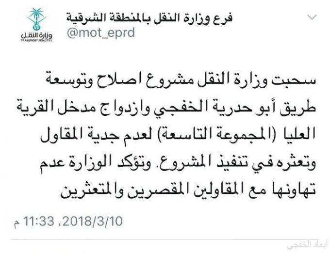 وزارة النقل تسحب مشروع طريق «أبو حدرية – الخفجي» من المقاول