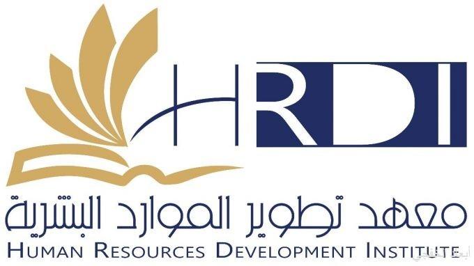 معهد الموارد البشرية بالخفجي يعلن عن إنطلاق برنامج 100 متميز في شهر رمضان