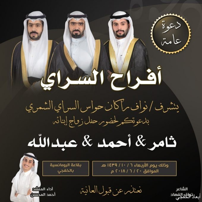 نواف بن راكان السراي يدعوكم لحفل زواج ابنائه «ثامر & أحمد & عبدالله»