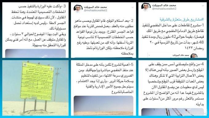 وكيل وزارة النقل بالشرقية سابقاً يكشف بـ«تغريدات» أسباب تعثر جسر مدخل الخفجي