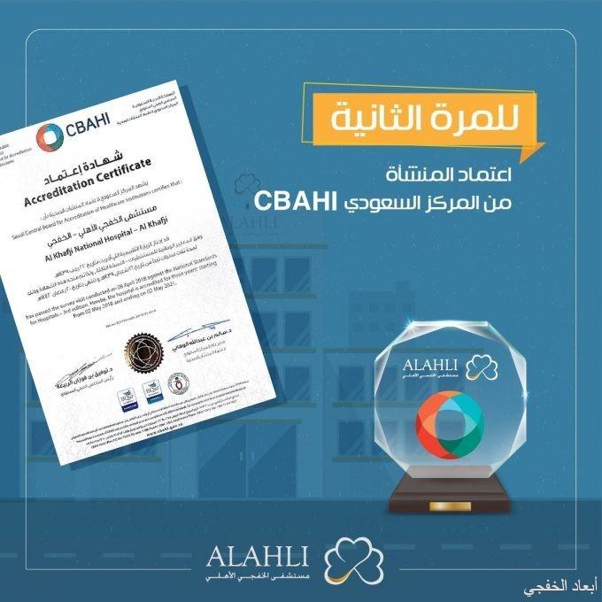 «المركز السعودي» لاعتماد المنشآت الصحية يعتمد مستشفى الخفجي الأهلي للمره الثانية