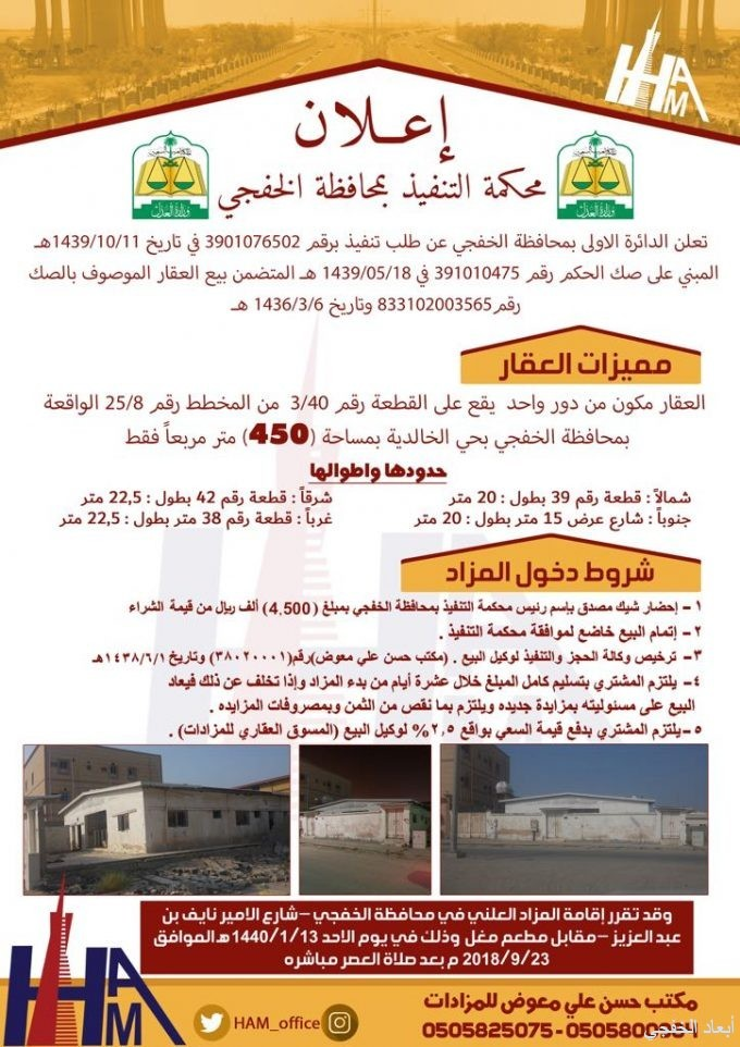 مزاد علني لبيع العقار في محافظة الخفجي