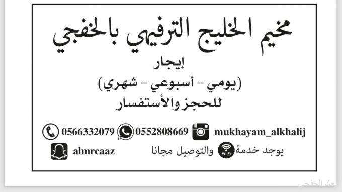 مخيم الخليج الترفيهي بالخفجي للإيجار اليومي والأسبوعي والشهري