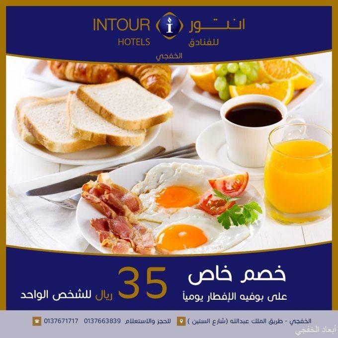 انتور الخفجي: عروض للعرسان بـ«599» والأفطار بـ«35»