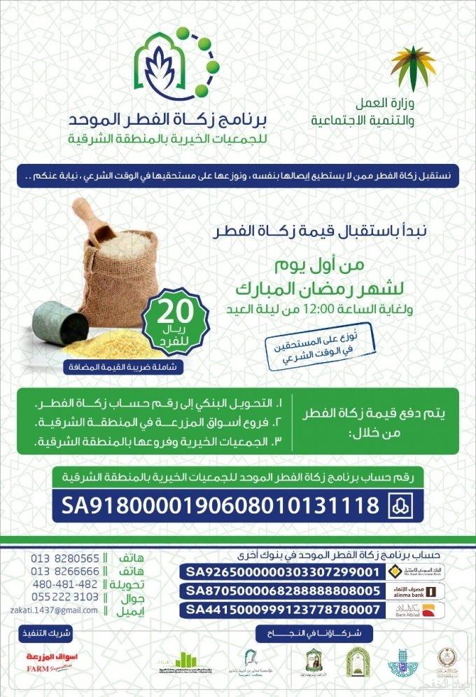 برنامج زكاة الفطر الموحد للجمعيات الخيرية يستقبل ويوزع الزكاة لمستحقيها