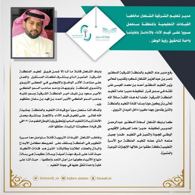 مدير تعليم الشرقية الشلعان: سنعمل سوياً على قيم الأداء والإنجاز