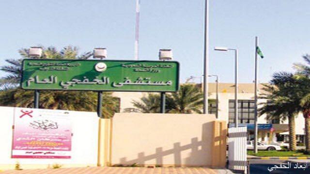 مستشفى الخفجي العام يحصل على شهادة الاعتماد «سباهي» ٢٠١٨
