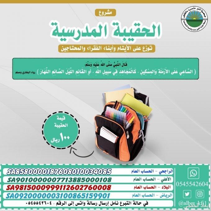 جمعية البر بالخفجي تدعو الأهالي للمساهمة في مشروع الحقيبة المدرسية