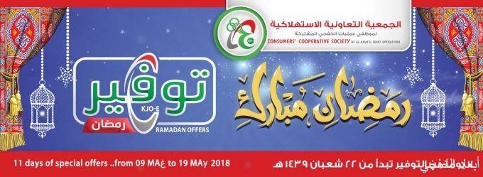 شاهد عروض مهرجان رمضان بالجمعية التعاونية الاستهلاكية لموظفي KJO