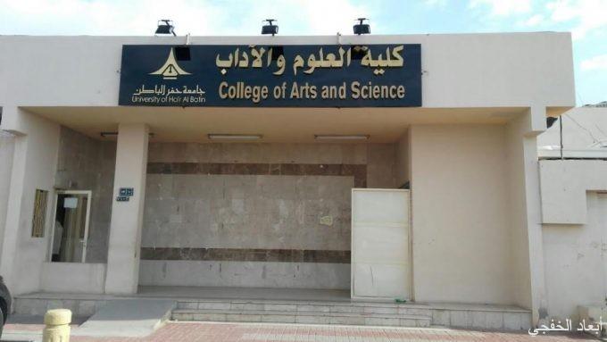 جامعة حفرالباطن تتسبب في تأخير تسليم وثائق تخرج قسم الرياضيات بكلية الخفجي
