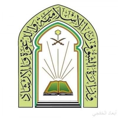 """الشؤون الإسلامية تعلن عن وظائف في """"الدعوة ومراقبة المساجد والأمن والسلامة"""" في جميع فروعها"""